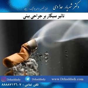 تاثیر سیگار بر جراحی بینی