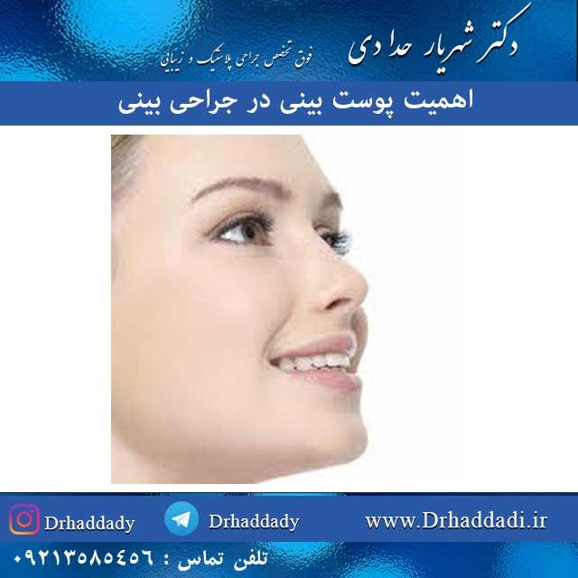 اهمیت پوست بینی در جراحی بینی