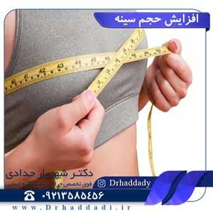 افزایش حجم سینه