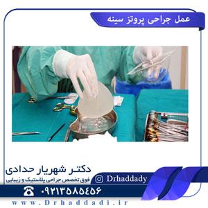 عمل جراحی پروتز سینه